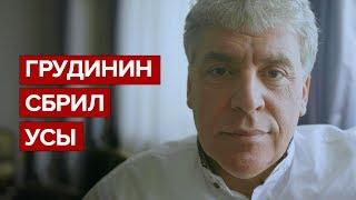 Грудинин сбрил усы. Эксклюзивные кадры канала Максима Шевченко