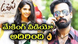 Uppena Telugu Movie Making   Panja Vaisshnav Tej   Krithi Shetty   Vijay Sethupathi  Buchi Babu Sana