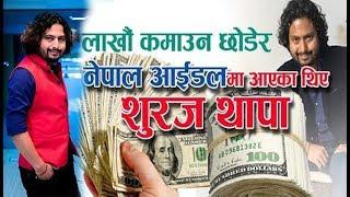 मन थामेर हेर्नुस लाखौ को जागिर छाडेर आएका थिए सुरज - SURAJ THAPA | NEPAL IDOL