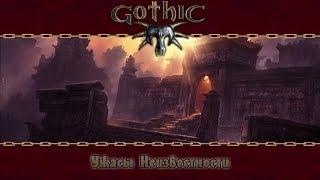 Ужасы Неизвестности | Dungeons & Dragons Gothic