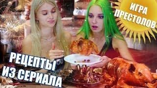 Готовим еду из сериалов 🍔  Еда из ИГРЫ ПРЕСТОЛОВ в реальной жизни  | Лисса Тилльняшка