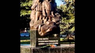 Погибшим в афганской войне.