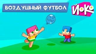 Играем с ЙОКО - Воздушный футбол - Весёлые игры для детей - Во что поиграть с друзьями