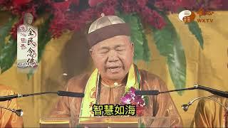 【全民念佛479】| WXTV唯心電視台