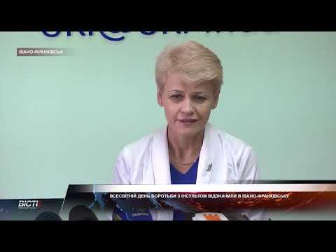 Всесвітній день боротьби з інсультом відзначили в Івано-Франківську