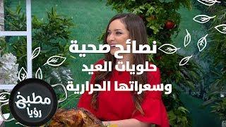 حلويات العيد وسعراتها الحرارية - رند الديسي