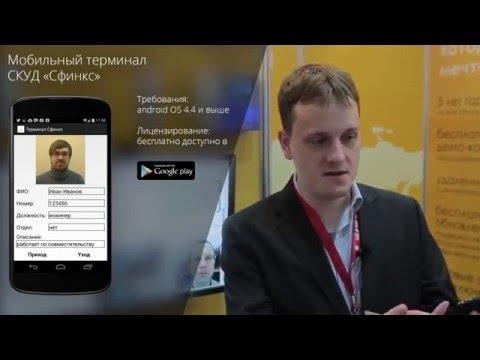 Мобильный NFC терминал СКУД 'Сфинкс'