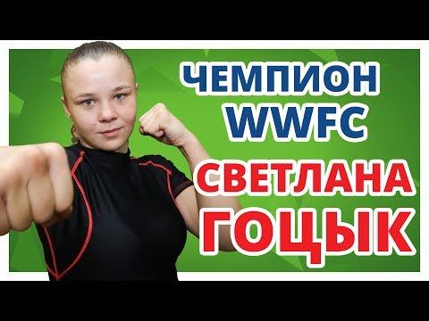 Светлана Гоцык - о Свадьбе, Чемпионстве, UFC и Фотосессии для Журнала