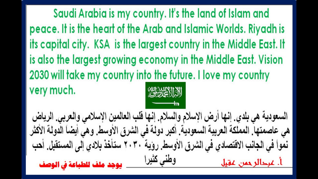 تعبير قصير عن السعودية باللغة الإنجليزية Youtube