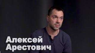 Американцы начали игру по поджариванию России – Алексей Арестович