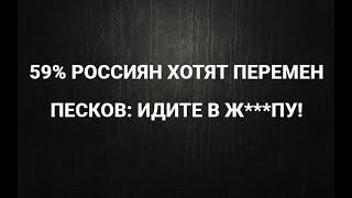 Песков о недовольстве в российском обществе: нам НАСР***ТЬ!