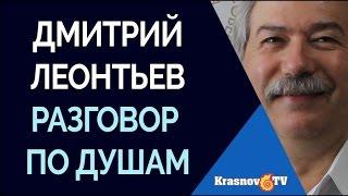 Дмитрий Леонтьев. Разговор по душам с легендой российской психологии
