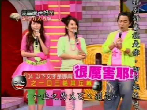 2009-3-7我猜-沈玉麟猜成語