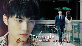Download └Triangle / Треугольник▶ Mp3 and Videos