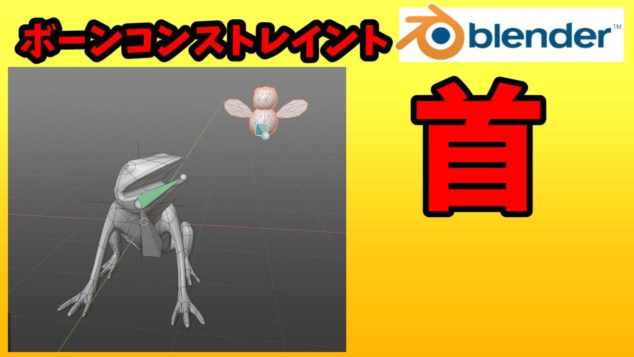 【解説】顔の向きを変えるボーンを作る【blender2.83】