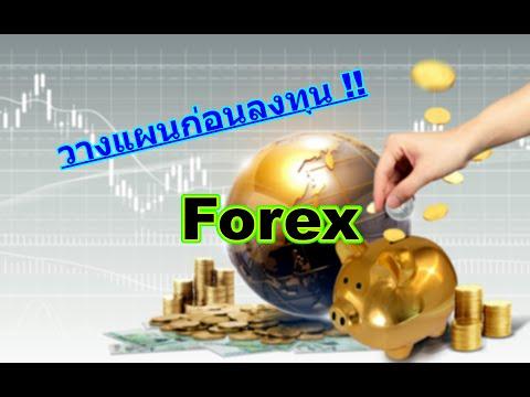 มือใหม่ วางแผนก่อนลงทุน Forex