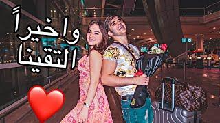 لقائي مع انس في دبي بكينا من فرحة 🥺🔥   بيسان اسماعيل