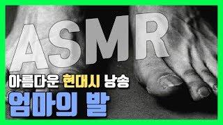 마음이 편안해지는 시낭송 ASMR  + 시험 출제 해설 ★ 공신 강성태