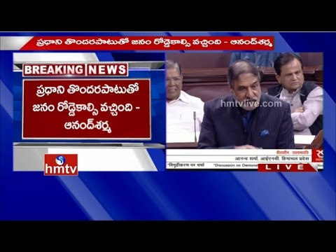 Congress Leader Anand Sharma Firing Speech On Currency Ban | Parliament Session | HMTV