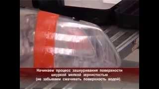 видео Автомобильные фары в Уфе | Купить фары автомобильные