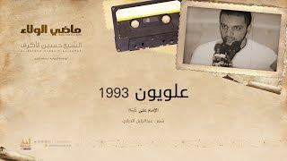 علويون | الشيخ حسين الأكرف