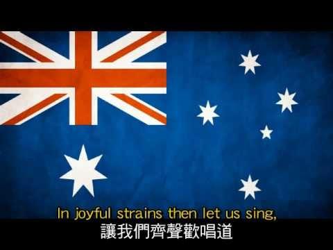 澳大利亞國歌中英字幕 National Anthem of Australia with English-Chinese lyrics & subtitle