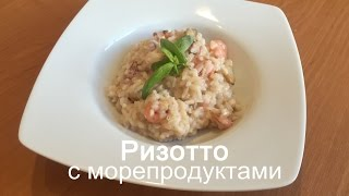 видео рецепт ризотто с морепродуктами