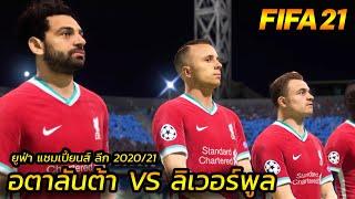 FIFA 21 พากย์ไทย | อตาลันต้า VS ลิเวอร์พูล | ยูฟ่า แชมเปี้ยนส์ ลีก 2020/21 !! มันส์ ๆ ก่อนจริง