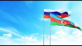 Сотрудничество между РФ и Азербайджаном беспрецедентно по масштабу - Л. Слуцкий