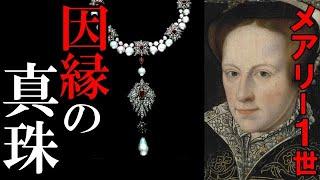 メアリー1世の真珠『ラ・ペレグリーナ』因縁をもたらし続ける恐怖の首飾り