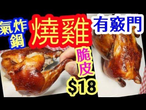 HK $18 Air Fryer Recipe:Perfect Roast Chicken  Easy %