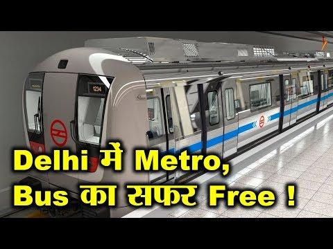 Delhi में महिलाओं के लिए Delhi Metro और DMRC Bus Free | Free Delhi Metro For Womesn | HCN News