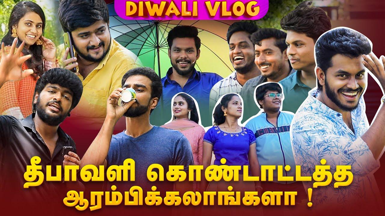 தீபாவளி கொண்டாட்டத்த ஆரம்பிக்கலாங்களா! | Diwali Vlog | Digital Diwali 2021 | Blacksheep