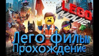LEGO MOVIE///прохождение игры лего фильм///