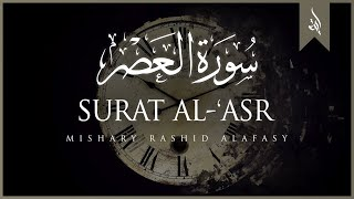 Surat Al-`Asr (The Declining Day) | Mishary Rashid Alafasy |