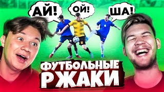 2DROTS ИГРАЛИ ГРУБЕЕ МАТЧ ТВ? // Футбольные ржаки