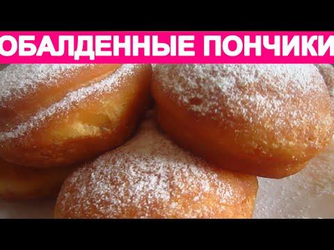 3 рецепта пончиков с дыркой, с дрожжами и без