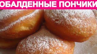 ОБАЛДЕННЫЕ ПОНЧИКИ. Еxcellent doughnuts(Это мой самый любимый рецепт пончиков! Они получаются просто обалденные, воздушные, мягкие, вкусные! Начинк..., 2016-01-22T18:04:48.000Z)