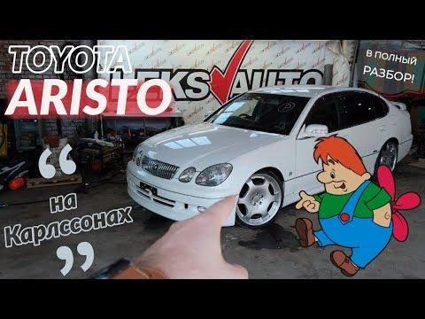 Баржа с пробегом 94к! Обзор Toyota Aristo S300 2JZGE [Leks Auto 379]