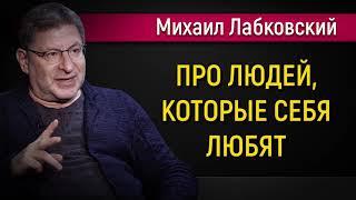 Про людей которые себя любят Как научиться любить себя Михаил Лабковский
