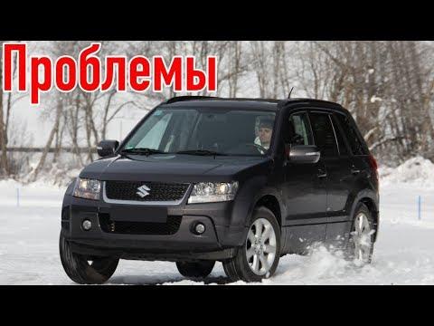 Cузуки Гранд Витара 2 слабые места | Недостатки и болячки б/у Suzuki Grand Vitara II