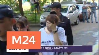 Сестры Хачатурян продолжат обучение в СИЗО и сдадут ЕГЭ - Москва 24
