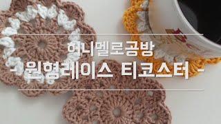 [허니멜로공방] 초보용 원형레이스 티코스터 / 코바늘 …