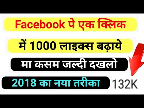Facebook photo Pe Like bhahaye 1,000000 Must Watch And Share