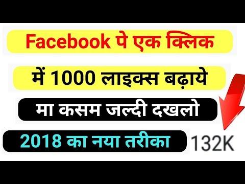 कैसे फेसबुक तस्वीरें बढ़ाएँ करने के लिए पसंद 100% काम करता है मोबाइल पर thumbnail