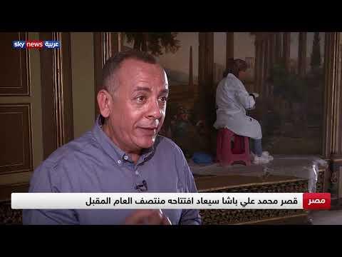 قصر محمد علي سيعاد افتتاحه منتصف العام المقبل  - نشر قبل 6 ساعة