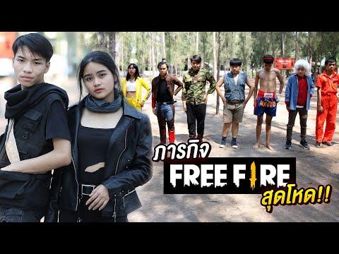 จับ คู่จิ้น HehaaTV มาทำภารกิจ Free Fire สุดโหดมันฮา !!