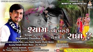 Shyam Tane Bansari Vhali Chhe Ke Radha | Himanshu Chaudhary | શ્યામ તને બંસરી વ્હાલી છે રાધા