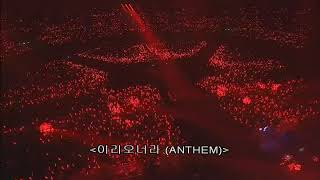Gambar cover iKon - 이리오너라 (ANTHEM)