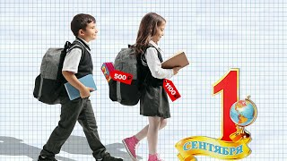 Роспотребнадзор за две недели до начала нового учебного года дал ряд рекомендаций школам и родителям
